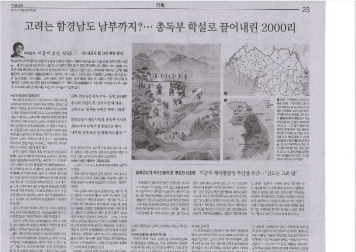 서울신문 180306.jpg