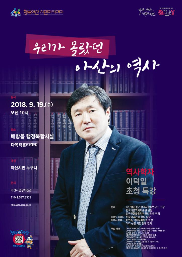 2018-9월아카데미전단홍보.jpg