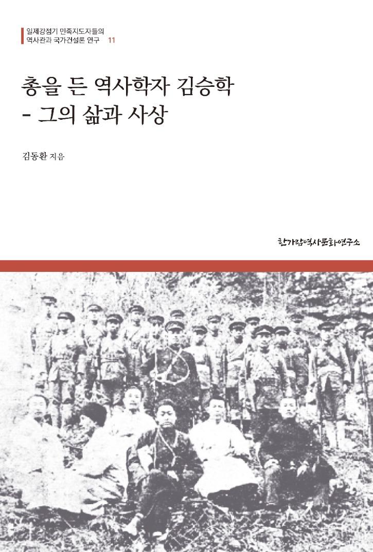 총을든역사학자김승학3.jpg