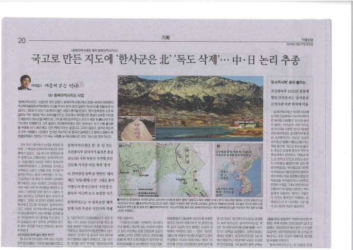 서울신문 180227.jpg