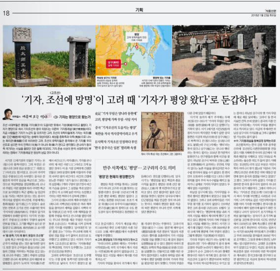 서울신문 180123.jpg