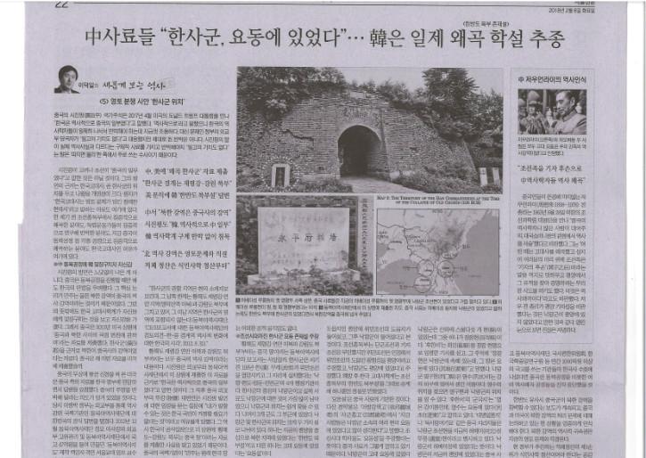 서울신문 180206.jpg