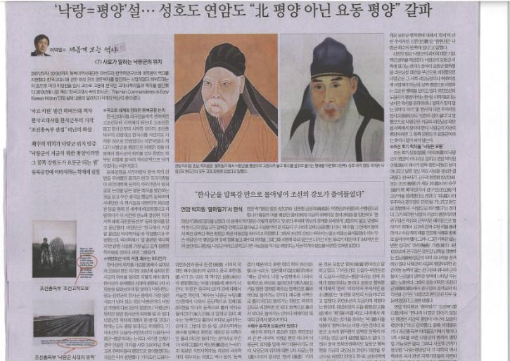 서울신문 180220.jpg
