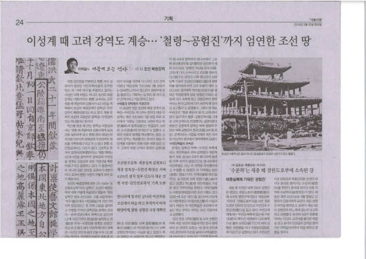 서울신문 180320.jpg