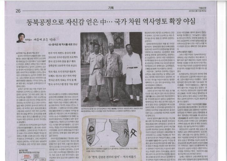 서울신문 180213.jpg