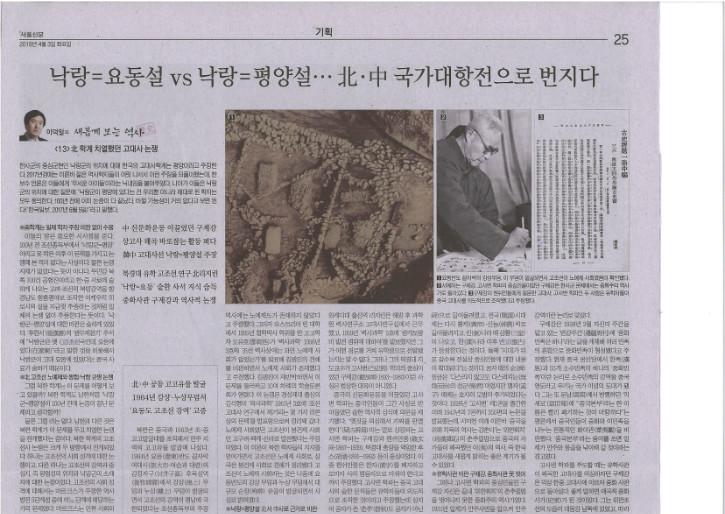 서울신문 180403.jpg