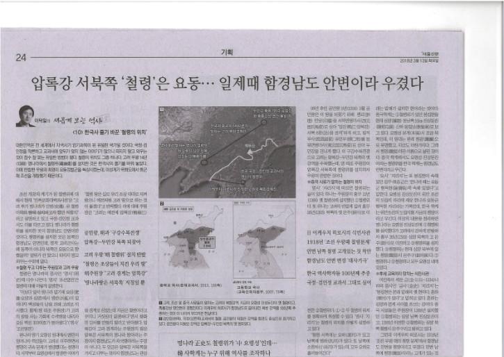 서울신문 180313.jpg