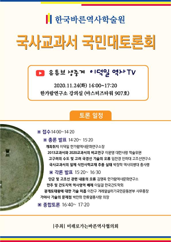 국사교과서 국민대토론회.jpg