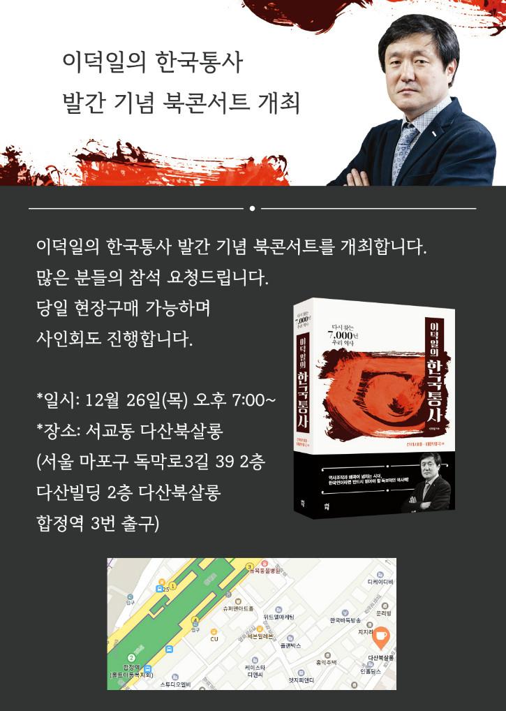 한국통사 발간 기념 북콘서트 개최.jpg