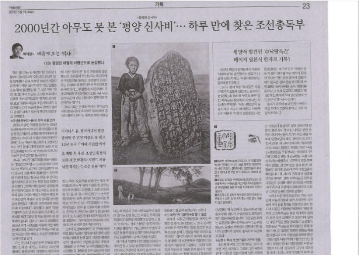 서울신문 180508.jpg