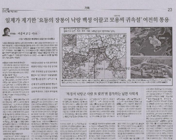 서울신문 180515.jpg