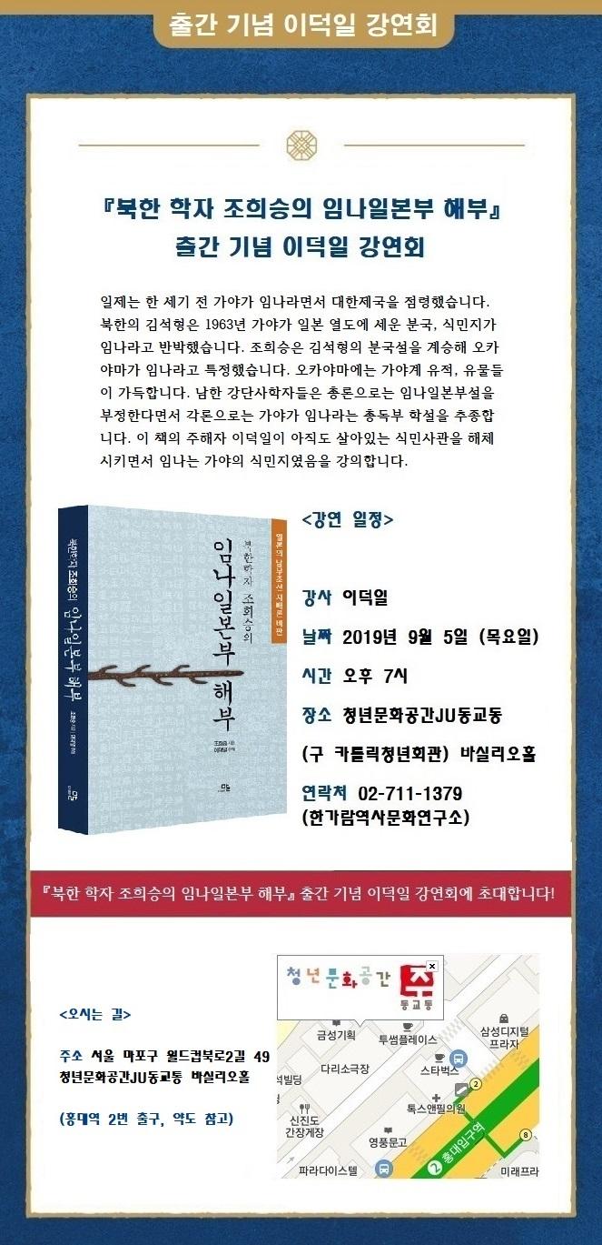 『북한 학자 조희승의 임나일본부 해부』 출간 기념 이덕일 강연회.jpg