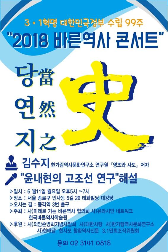 180611 바른역사콘서트-김수지.jpg