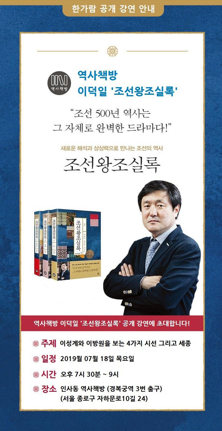 역사책방 이덕일 '조선왕조실록' 공개 강연 안내.jpg