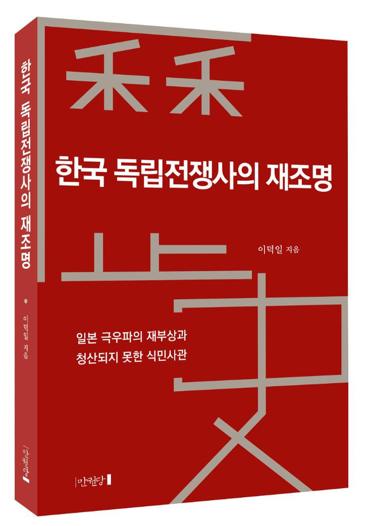 한국 독립전쟁사의 재조명3D.jpg