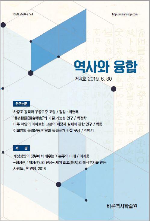 역사화 융합 표지.JPG