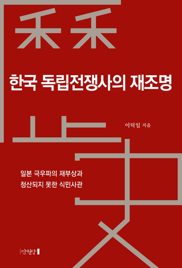 한국 독립전쟁사의 재조명L.jpg