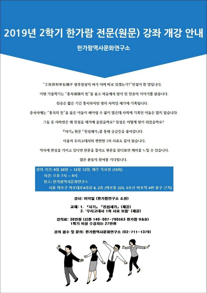 2019년 2학기 한가람 전문(원문) 강좌.jpg