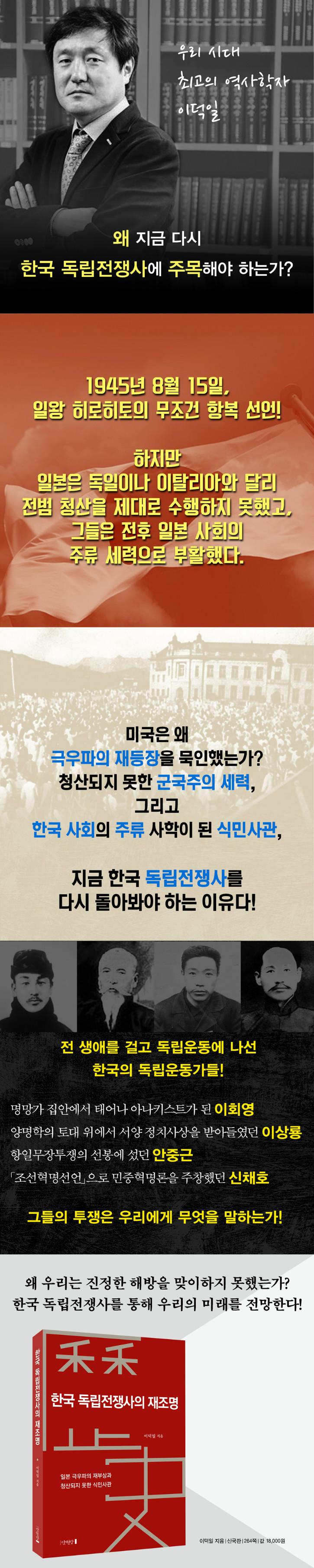 한국독립전쟁사의재조명-상세이미지.jpg