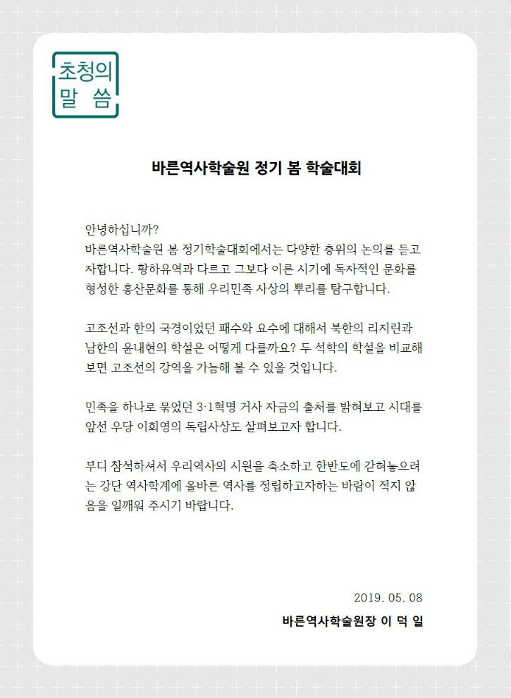바른역사학술원 정기 봄 학술대회1.jpg
