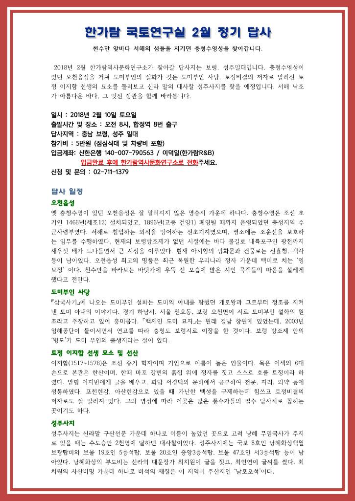 국토지리연구실2월.jpg